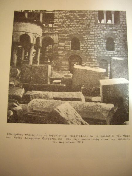 Gravestones from the Jewish Cemetery piled in the couryard of St.Demetrius