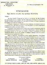 Έκκληση της Κοινότητας Αθηνών (Πηγή Εβραϊκό Μουσείο Ελλάδος)