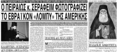 Metropolite of Piraeus on gay rights and Jews