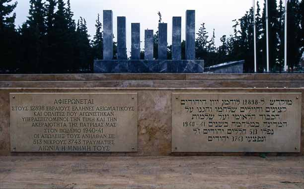 war memorial_greek jews